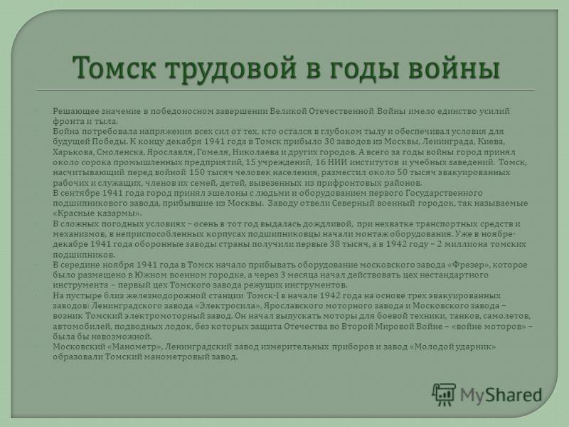 Решающее значение в победоносном завершении Великой Отечественной Войны имело единство усилий фронта и тыла. Война потребовала напряжения всех сил от тех, кто остался в глубоком тылу и обеспечивал условия для будущей Победы. К концу декабря 1941 года