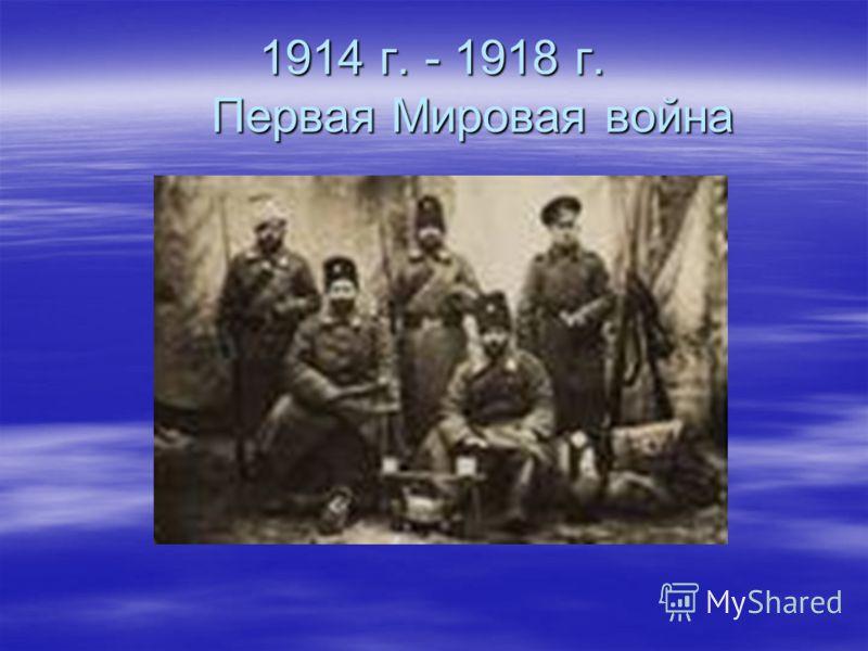 1914 г. - 1918 г. Первая Мировая война
