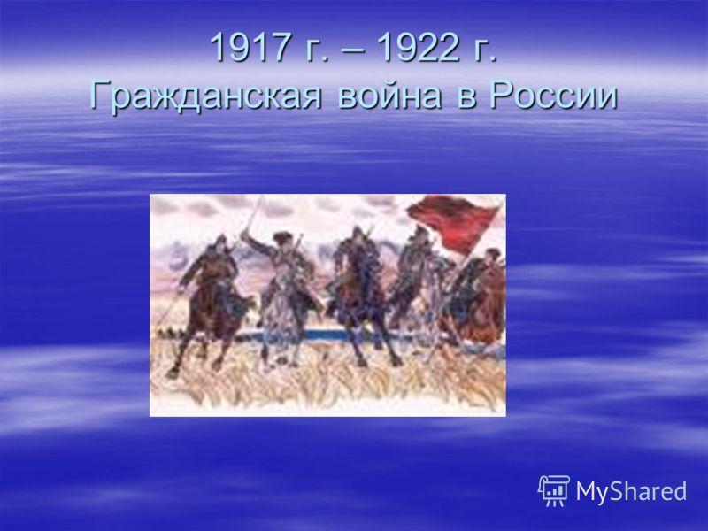 1917 г. – 1922 г. Гражданская война в России