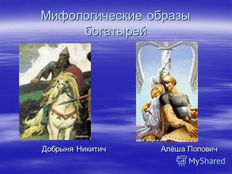 Мифологические образы богатырей Добрыня Никитич Добрыня Никитич Алёша Попович Алёша Попович