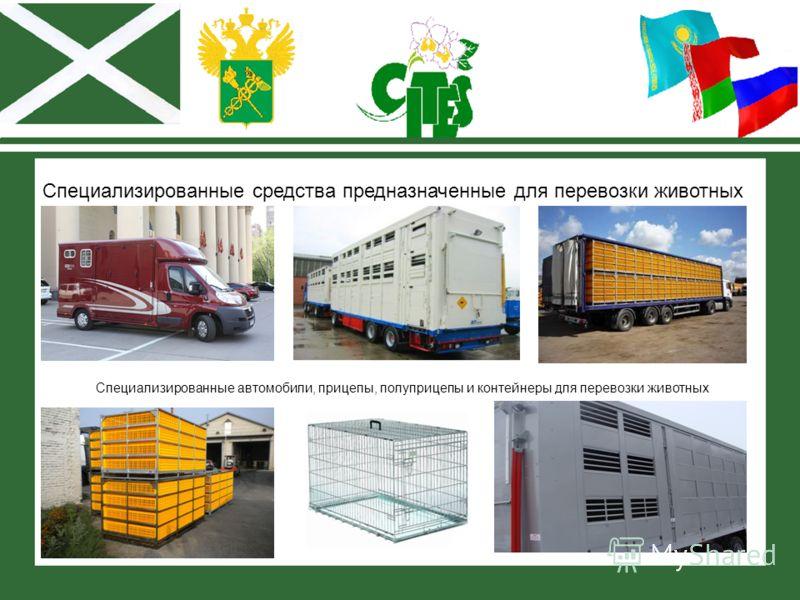 Специализированные средства предназначенные для перевозки животных Специализированные автомобили, прицепы, полуприцепы и контейнеры для перевозки животных
