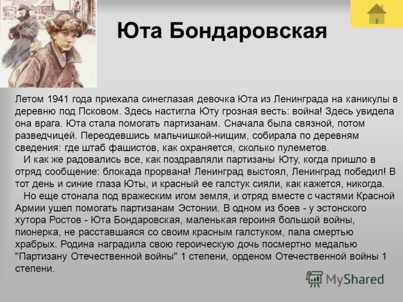 Летом 1941 года приехала синеглазая девочка Юта из Ленинграда на каникулы в деревню под Псковом. Здесь настигла Юту грозная весть: война! Здесь увидела она врага. Юта стала помогать партизанам. Сначала была связной, потом разведчицей. Переодевшись ма