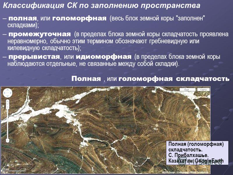Классификация СК по заполнению пространства – полная, или голоморфная (весь блок земной коры