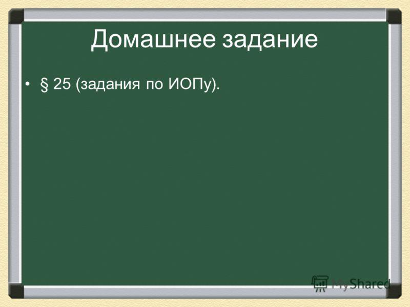 Домашнее задание § 25 (задания по ИОПу).