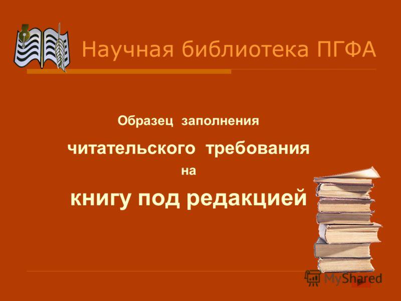 Образец заполнения читательского требования на книгу под редакцией Научная библиотека ПГФА