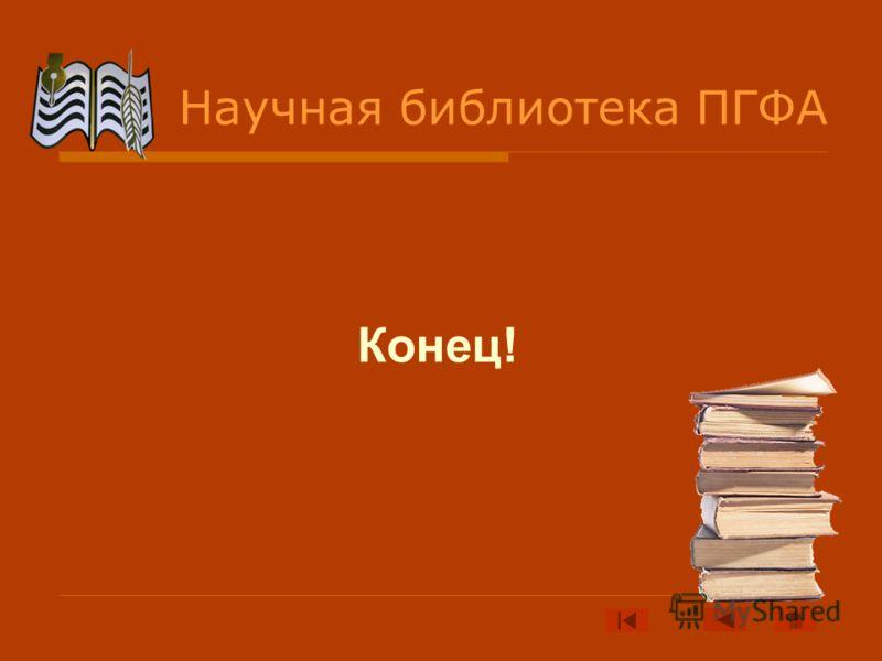 Научная библиотека ПГФА Конец!