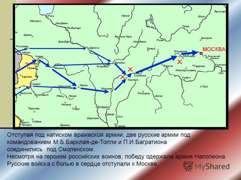 Цель Наполеона: Не дать соединиться русским армиям, разбить их по отдельности