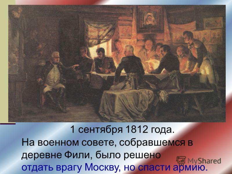 Ранение Багратиона «Из всех моих сражений самое ужасное то, которое я дал под Москвой. Французы в нём показали себя достойными одержать победу, а русские стяжали право быть непобедимыми. » Наполеон