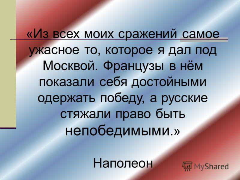 Раевский Н.Н. Тормасов А.П. Багратион П.И. Барклай де Толли М.Б.