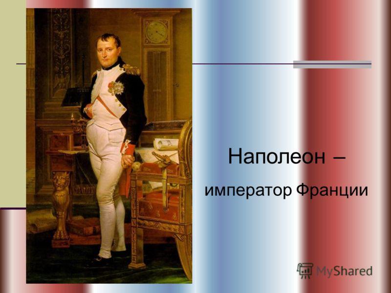 Александр I – император Российский внук Екатерины II