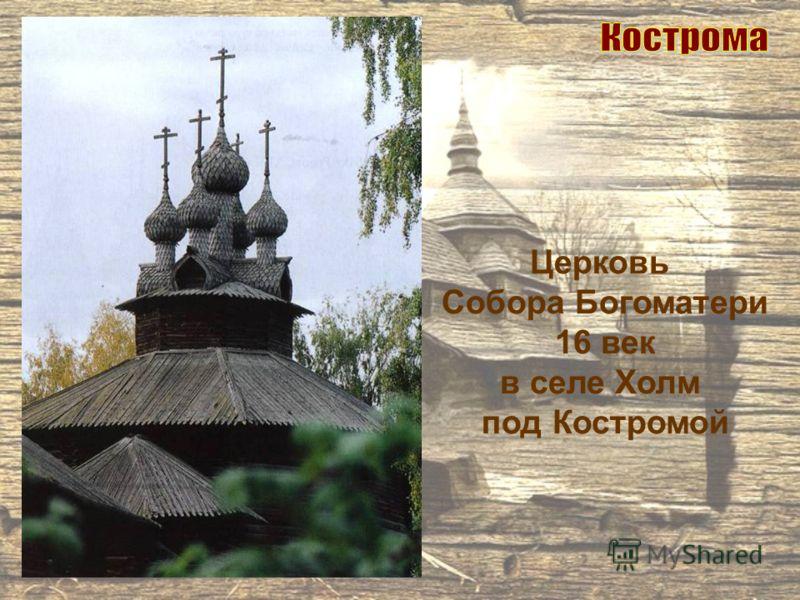 Церковь Собора Богоматери 16 век в селе Холм под Костромой