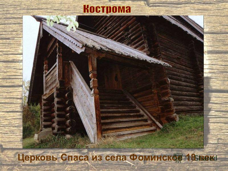 Церковь Спаса из села Фоминское 18 век