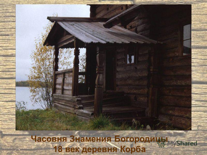 Часовня Знамения Богородицы 18 век деревня Корба