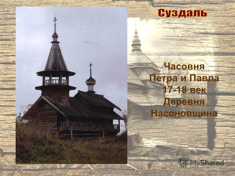 Часовня Петра и Павла 17-18 век Деревня Насоновщина