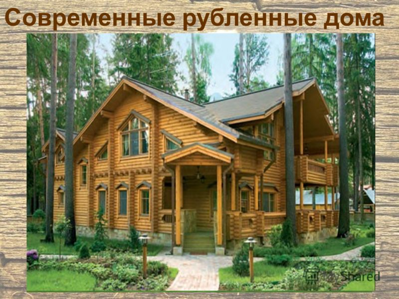 Современные рубленные дома