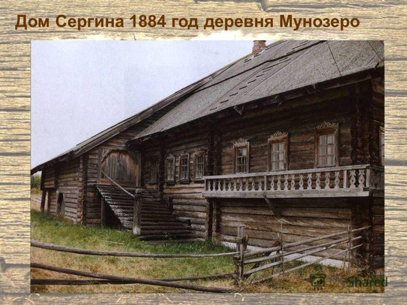 Дом Сергина 1884 год деревня Мунозеро