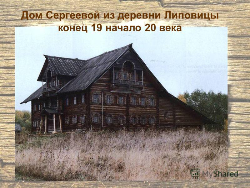 Дом Сергеевой из деревни Липовицы конец 19 начало 20 века