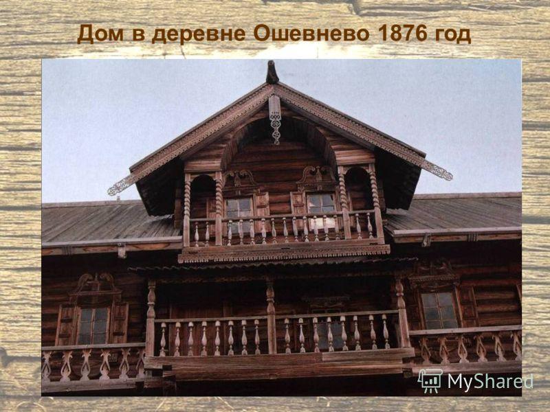 Дом в деревне Ошевнево 1876 год