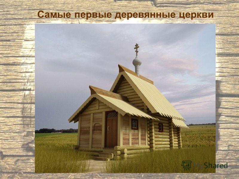 Самые первые деревянные церкви