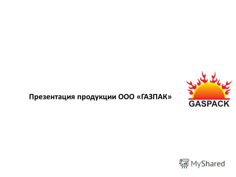 Презентация продукции ООО «ГАЗПАК»