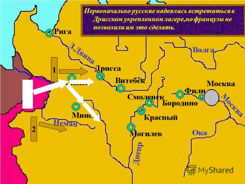 Действия французов заставили русское командо- вание начать отступление,чтобы не дать Напо- леону разбить 1-ю и 2-ю армии по одиночке. 1 2 Первоначально русские надеялись встретиться в Дрисском укрепленном лагере,но французы не позволили им это сделат