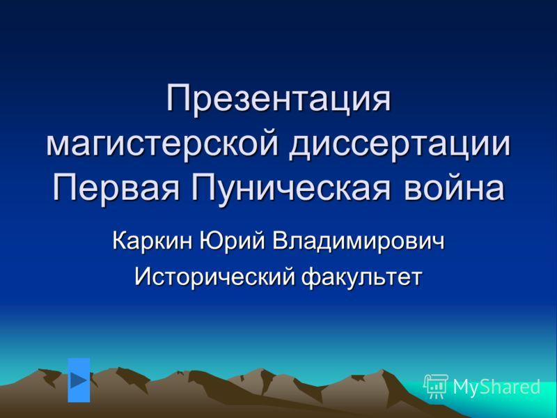 Презентация магистерской диссертации Первая Пуническая война Каркин Юрий Владимирович Исторический факультет