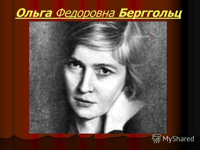 Ольга Федоровна БерггольцОльга Федоровна Берггольц