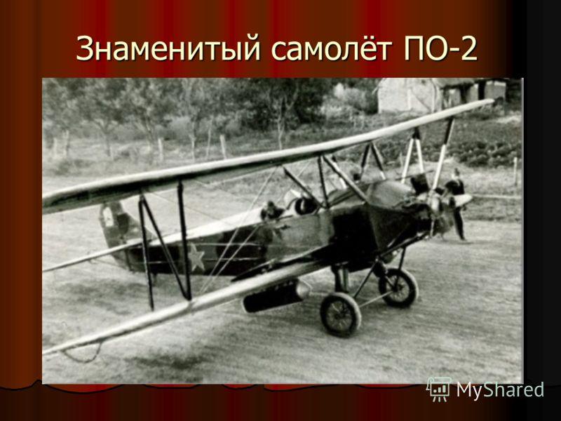 Знаменитый самолёт ПО-2 Знаменитый самолёт ПО-2