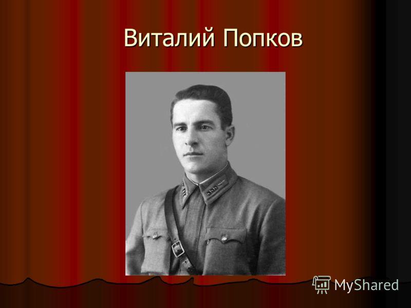 Виталий Попков Виталий Попков