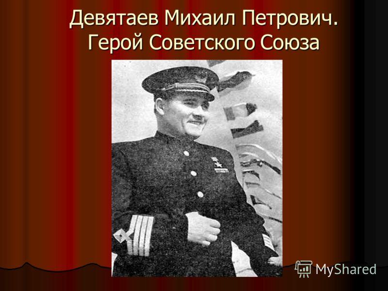 Девятаев Михаил Петрович. Герой Советского Союза