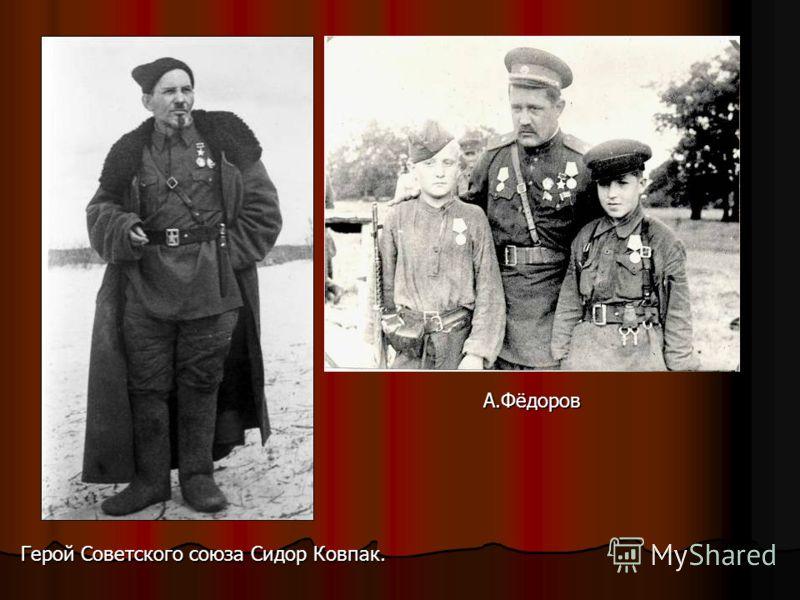 Герой Советского союза Сидор Ковпак. Герой Советского союза Сидор Ковпак. А.Фёдоров