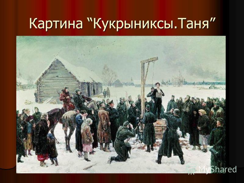Картина Кукрыниксы.Таня