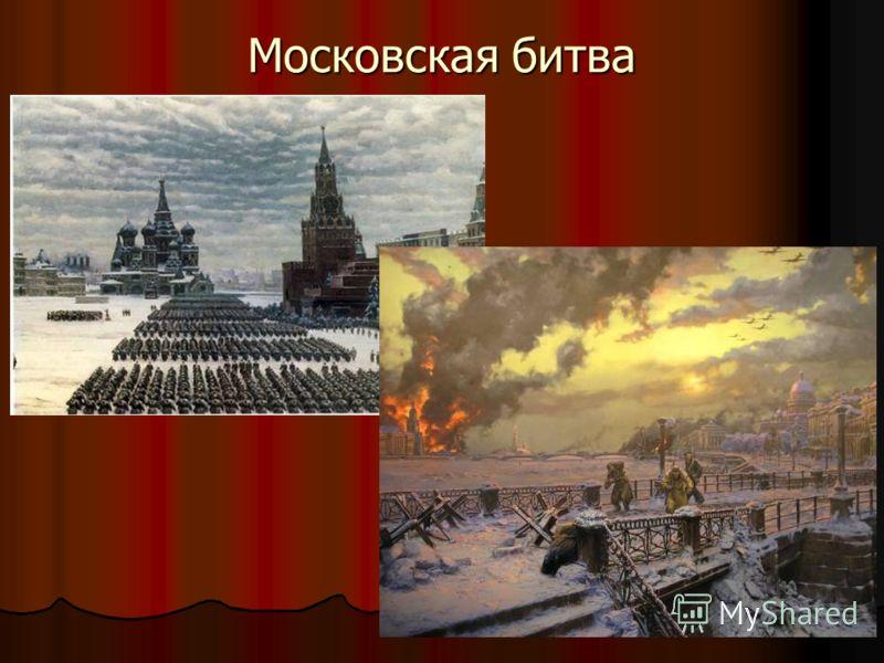 Московская битва