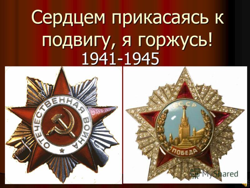 Сердцем прикасаясь к подвигу, я горжусь! 1941-1945