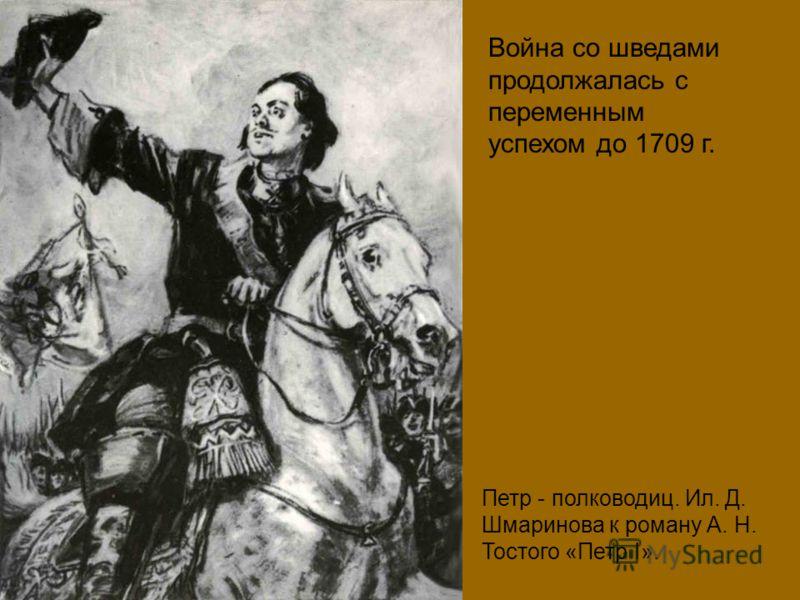 Петр - полководиц. Ил. Д. Шмаринова к роману А. Н. Тостого «Петр I». Война со шведами продолжалась с переменным успехом до 1709 г.