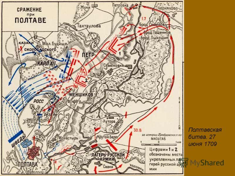 Полтавская битва. 27 июня 1709