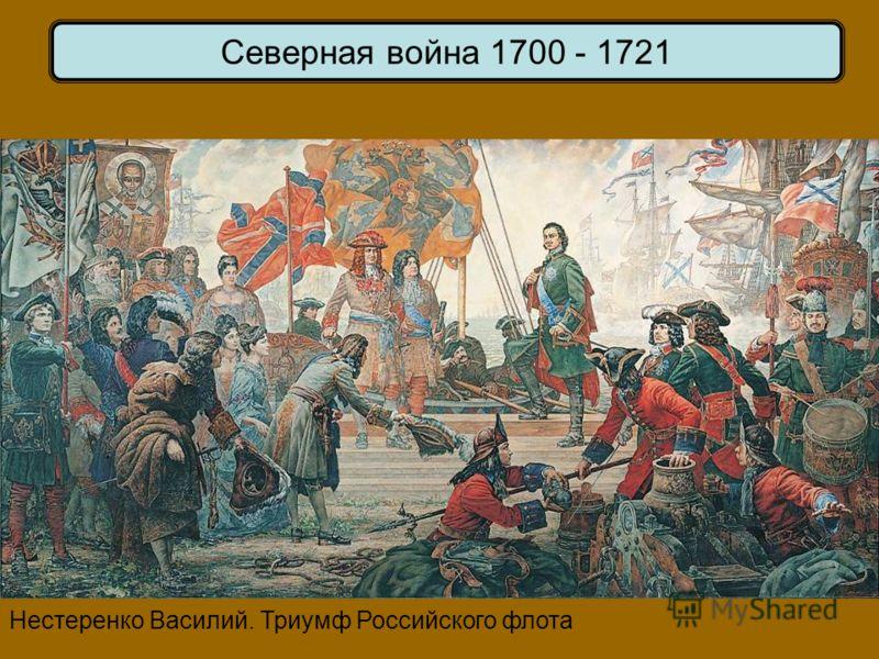 Нестеренко Василий. Триумф Российского флота Северная война 1700 - 1721