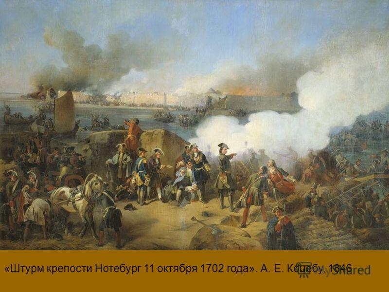 «Штурм крепости Нотебург 11 октября 1702 года». А. Е. Коцебу, 1846