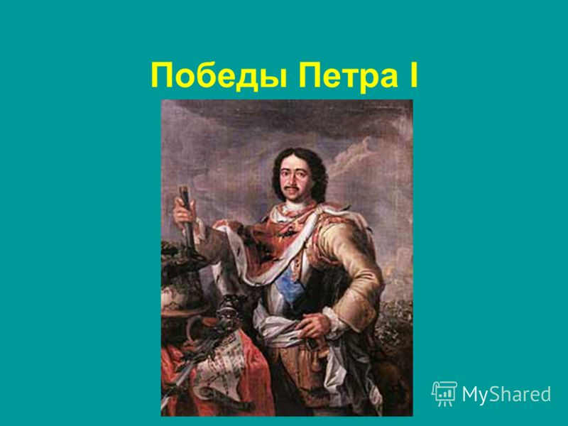 Победы Петра I