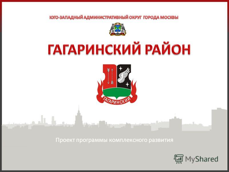 МОСКВА Проект программы комплексного развития