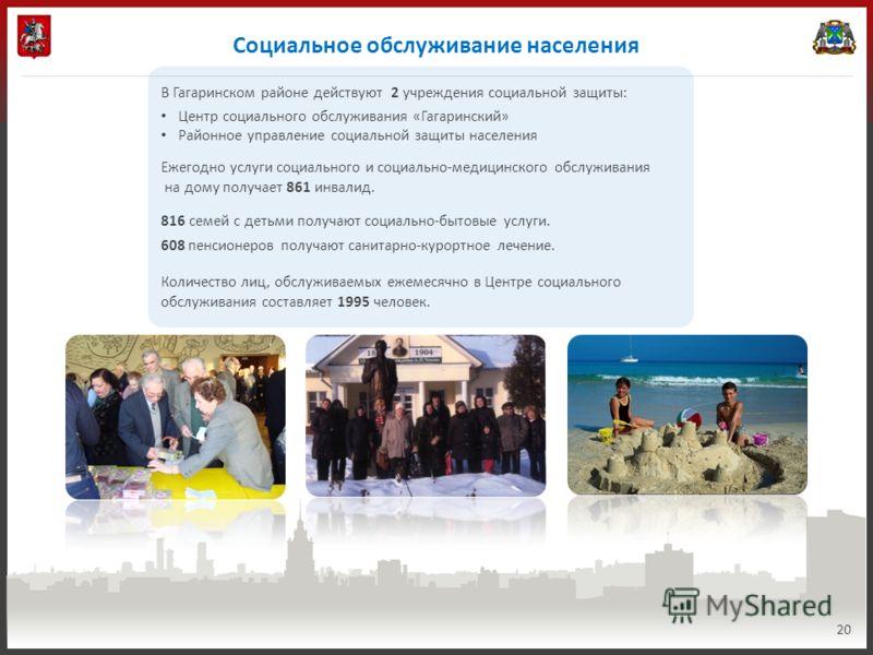 Социальное обслуживание населения 20 В Гагаринском районе действуют 2 учреждения социальной защиты: Центр социального обслуживания «Гагаринский» Районное управление социальной защиты населения Ежегодно услуги социального и социально-медицинского обсл