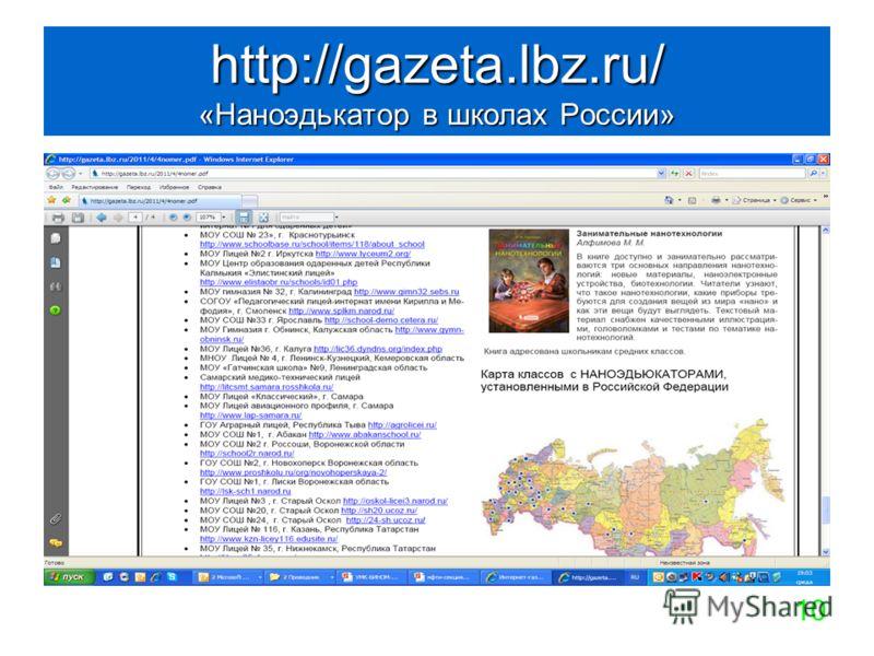 http://gazeta.lbz.ru/ «Наноэдькатор в школах России» 10