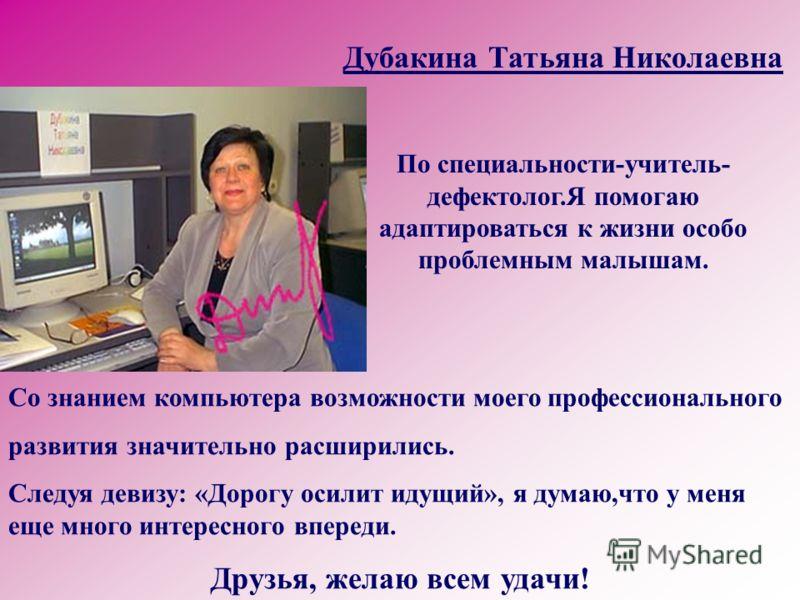 Демченко Татьяна Эдуардовна Детский невролог врач I категории работаю в Муниципальном специализированном психоневрологическом Доме ребенка 3 стаж работы 14 лет. Просто хочу быть счастливой, рядом со счастливыми людьми.
