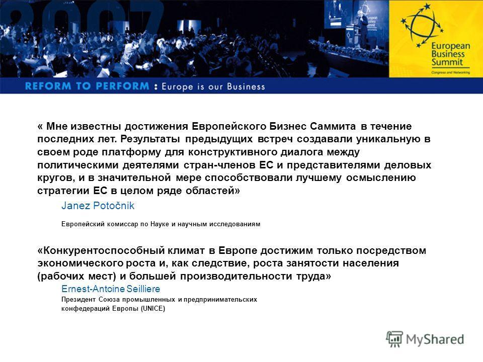 « Мне известны достижения Европейского Бизнес Саммита в течение последних лет. Результаты предыдущих встреч создавали уникальную в своем роде платформу для конструктивного диалога между политическими деятелями стран-членов ЕС и представителями деловы