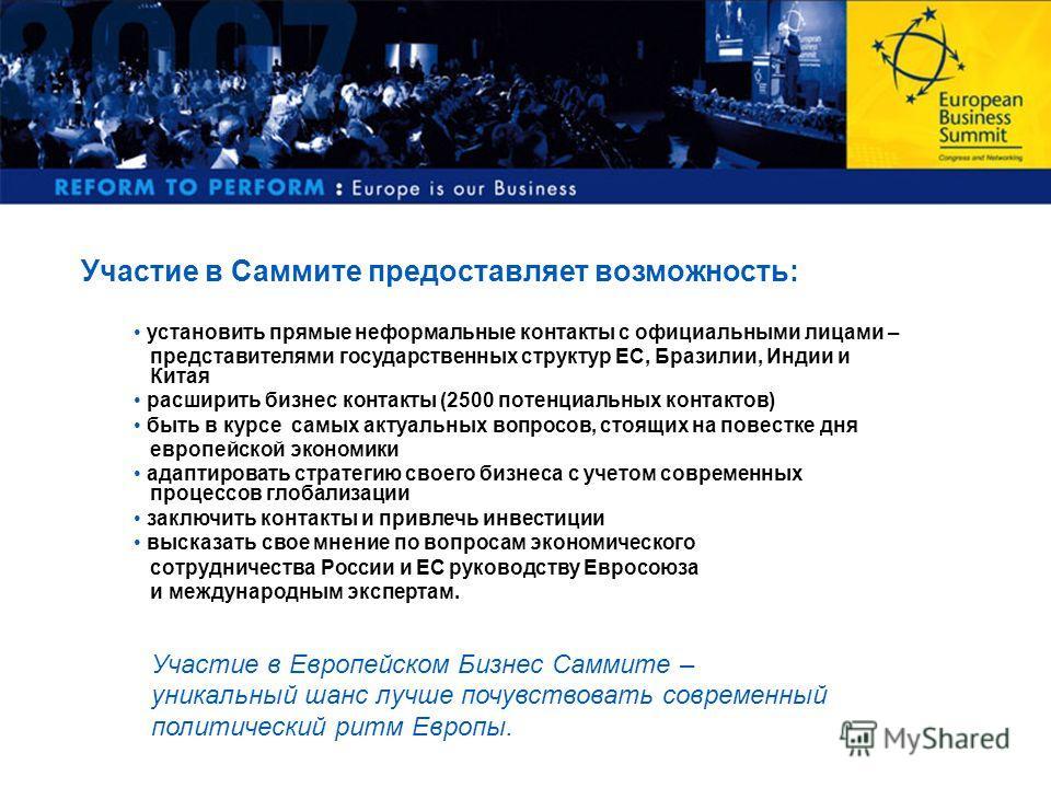 Участие в Саммите предоставляет возможность: установить прямые неформальные контакты с официальными лицами – представителями государственных структур ЕС, Бразилии, Индии и Китая расширить бизнес контакты (2500 потенциальных контактов) быть в курсе са