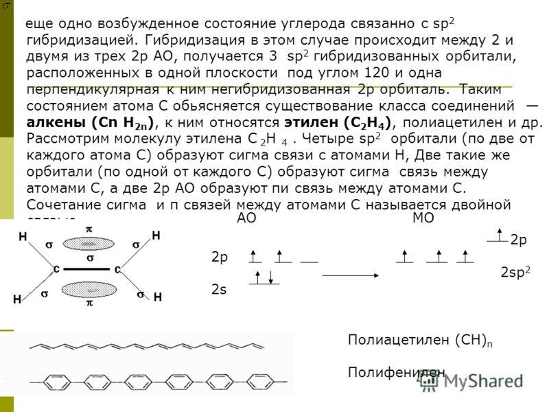 еще одно возбужденное состояние углерода связанно с sp 2 гибридизацией. Гибридизация в этом случае происходит между 2 и двумя из трех 2р АО, получается 3 sp 2 гибридизованных орбитали, расположенных в одной плоскости под углом 120 и одна перпендикуля