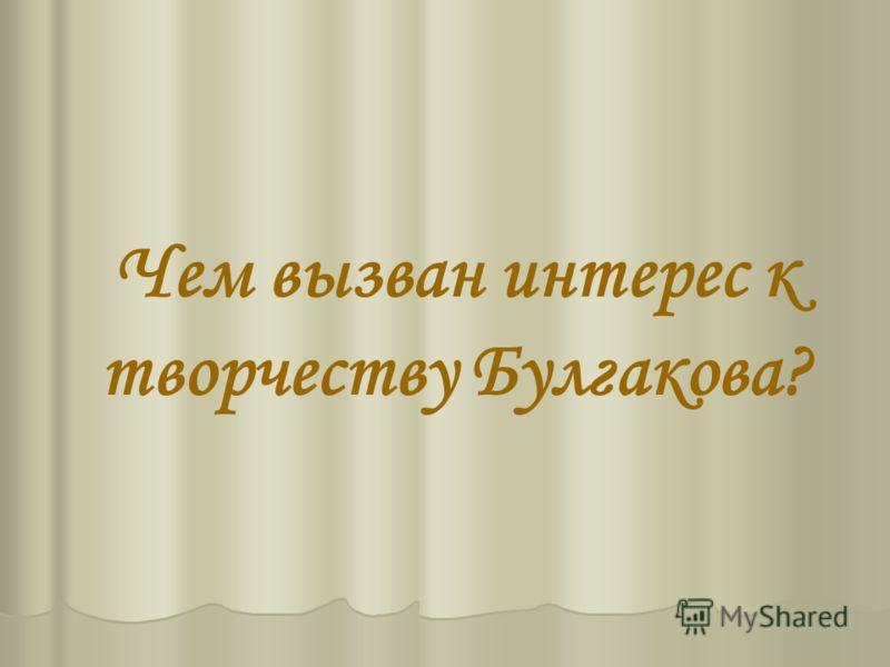 Чем вызван интерес к творчеству Булгакова?