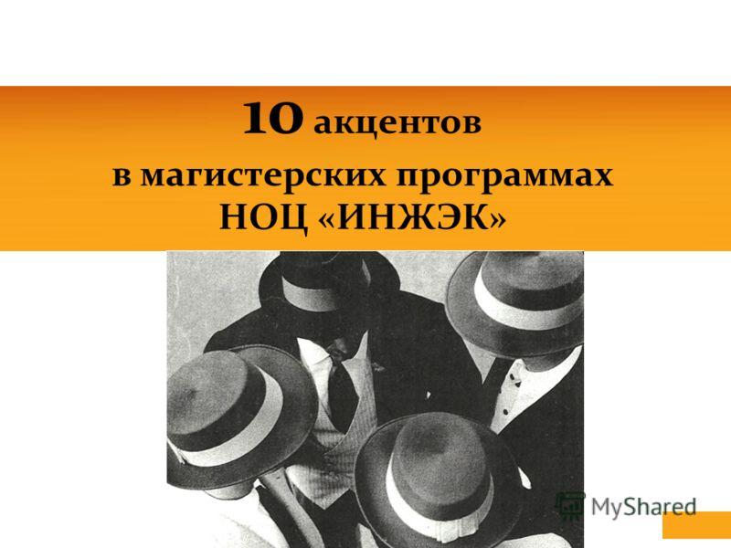 10 акцентов в магистерских программах НОЦ «ИНЖЭК»