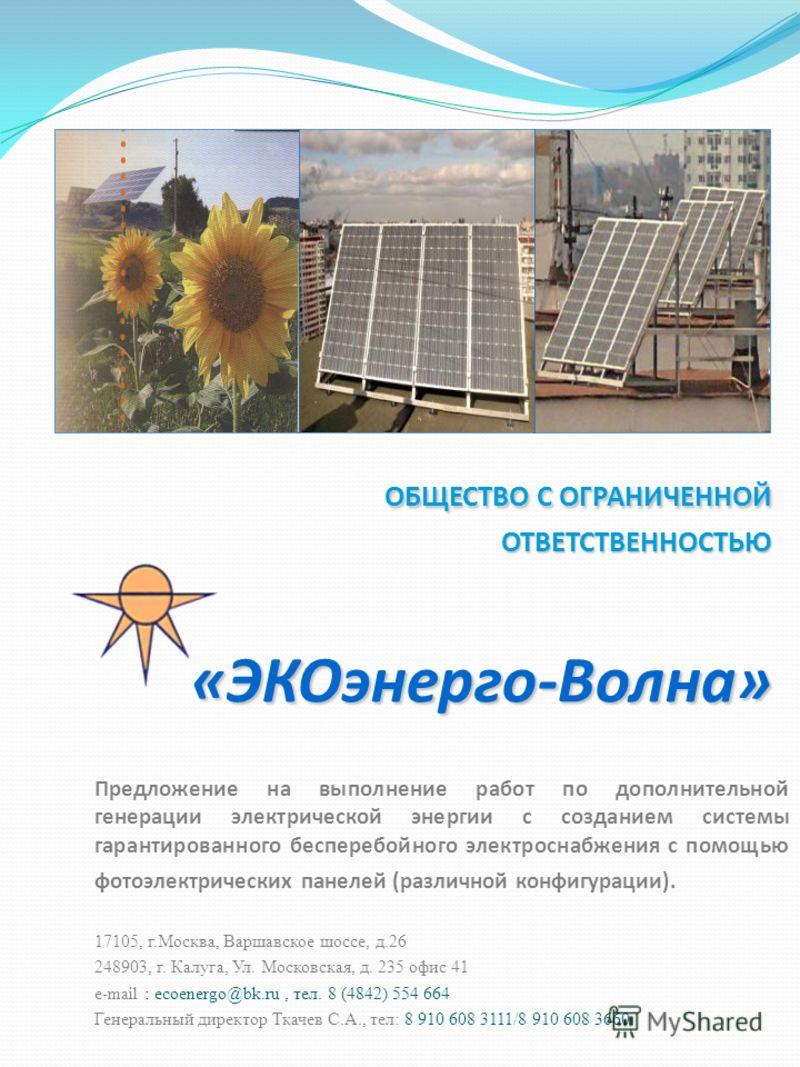 Предложение на выполнение работ по дополнительной генерации электрической энергии с созданием системы гарантированного бесперебойного электроснабжения с помощью фотоэлектрических панелей (различной конфигурации). 17105, г.Москва, Варшавское шоссе, д.