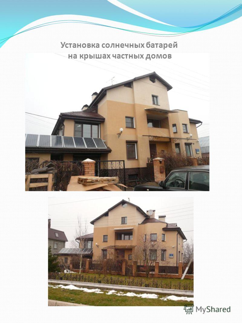 Установка солнечных батарей на крышах частных домов